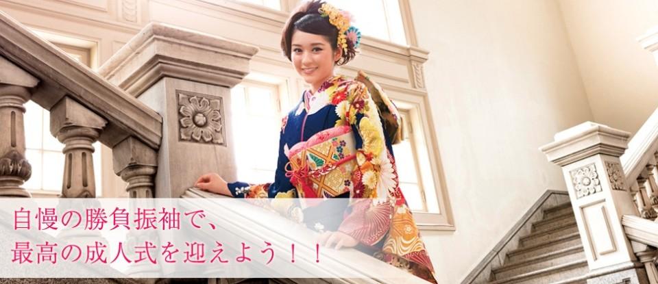 長崎県で振袖レンタル・販売をお探しなら、佐世保市・諫早市・大村市にあるSanwa(さんわ)へ (1)