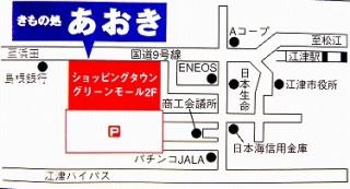 きもの処あおきの店舗画像2