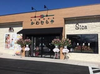 花きぬ 海津本店の店舗画像1