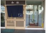 和杜 わのもりの店舗サムネイル画像