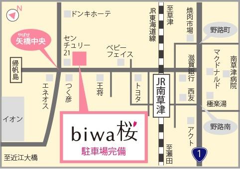 biwa桜 南草津店のアクセスマップ