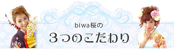 biwa桜 3つのこだわり