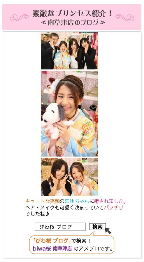 素敵なプリンセス紹介<南草津店のブログ>「びわ桜 ブログ」で検索!