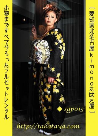 No.351 sgp013 YUMIKATSURA黒地振袖