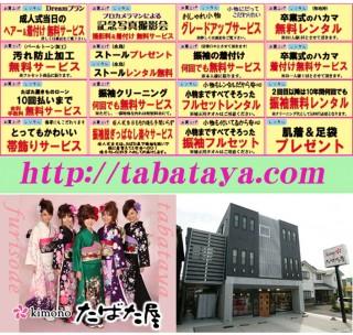 kimono たばた屋の店舗画像1