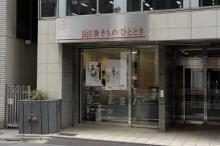 着物レンタル×着付け 長沼静きものひととき渋谷店の店舗画像1