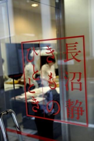 着物レンタル×着付け 長沼静きものひととき渋谷店の店舗画像2