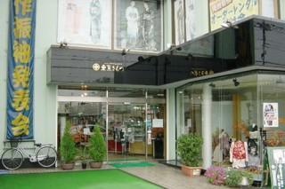 東京きもの せんげん台店の店舗画像2