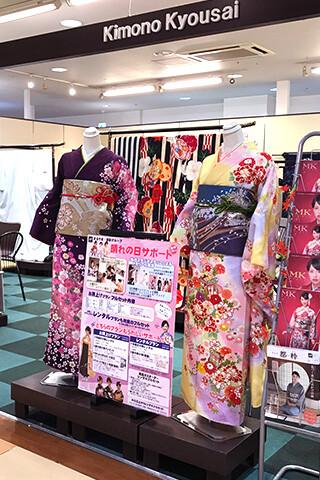 きもの京彩 海老名店の店舗画像3