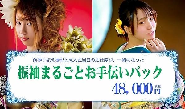 お手伝いパック_result