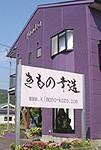 きもの幸造の店舗画像1