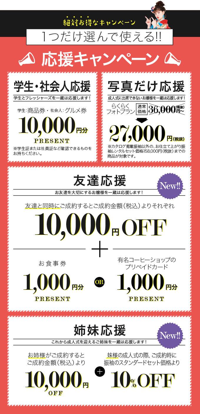 jun_fair_campaign