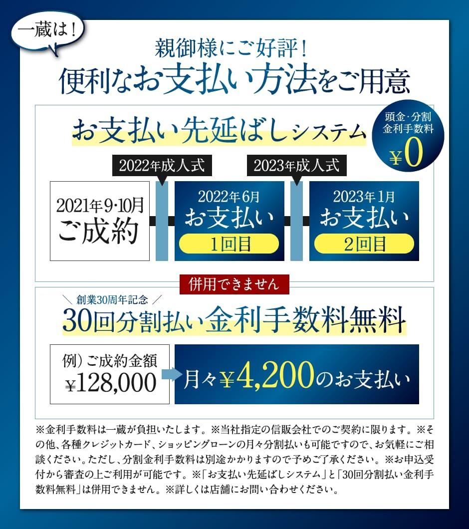 6_pay-way_2109