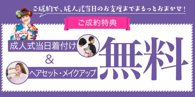 jun_fair_seiyaku