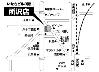 一蔵 所沢店の店舗画像6