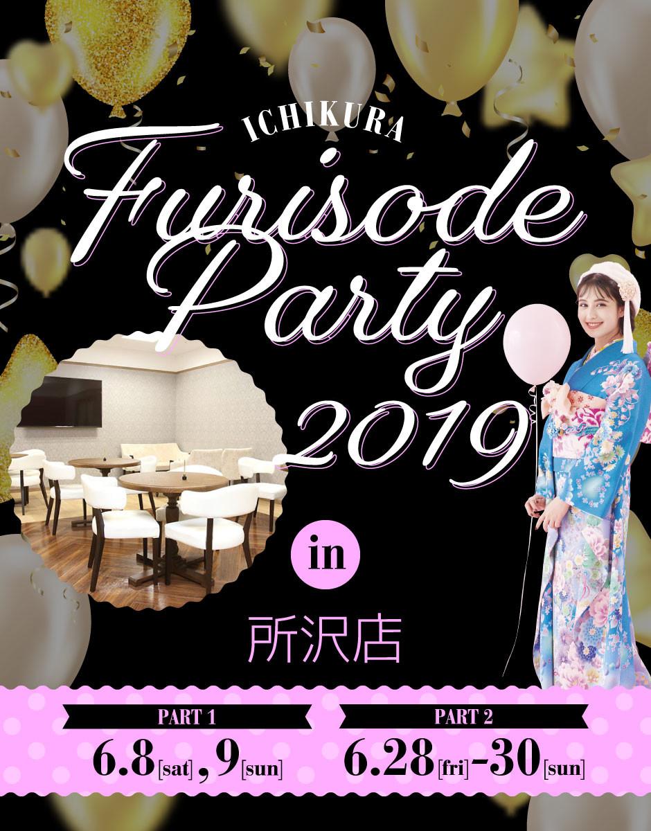 jun-party-tokorozawa1