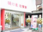樋口屋迎賓館の店舗サムネイル画像