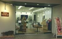 アニバーサリーランドの店舗画像1