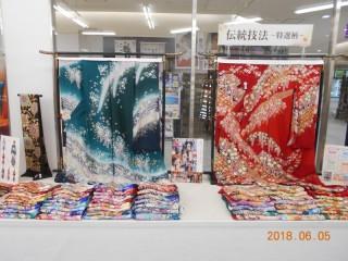 京都きもの友禅 札幌店の店舗画像2