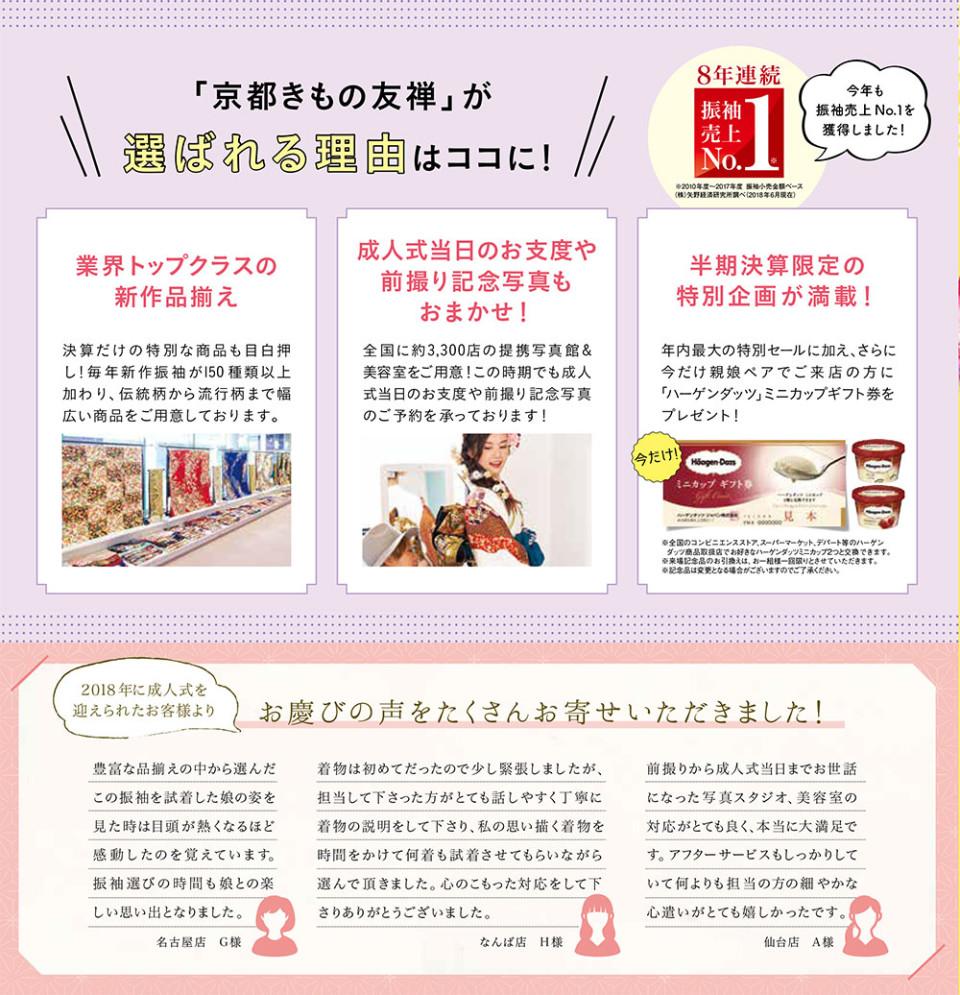 yuzen_19G_omote04