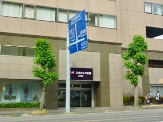 京都きもの友禅 盛岡店の店舗画像6