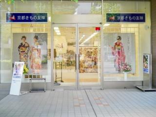 京都きもの友禅 高崎店の店舗画像3