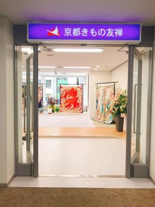 京都きもの友禅 渋谷店の店舗画像6