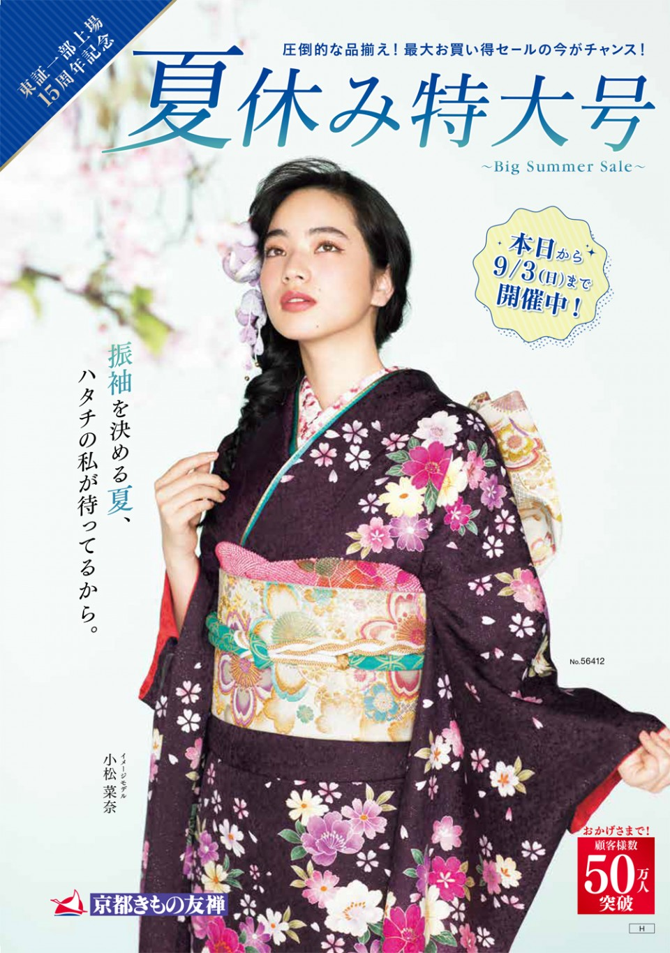 natuyasumi01