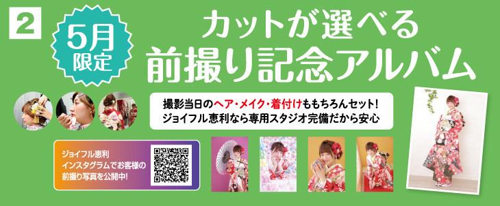 kanto_present_2_choku