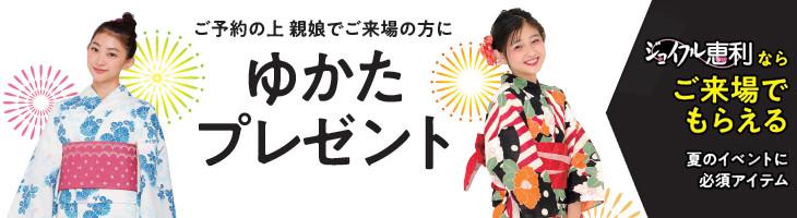 sp_kantou_yukata[1]