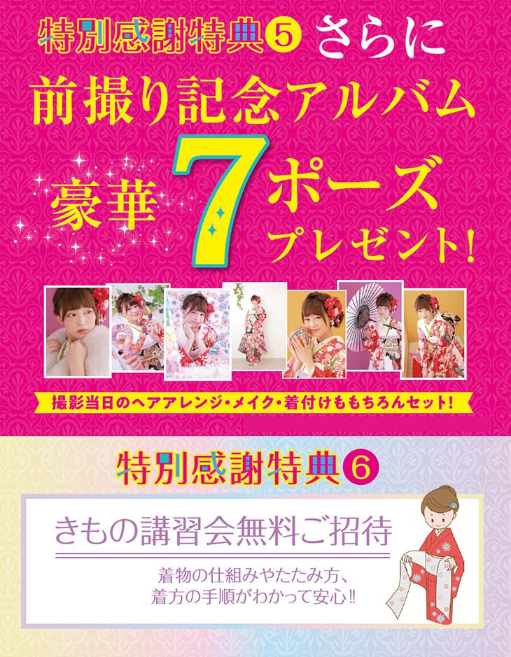 kanto_tokuten5_choku