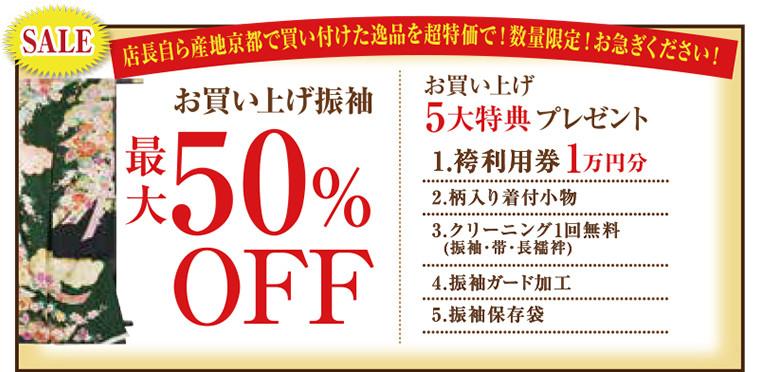 benefit_kantou_50per[1]