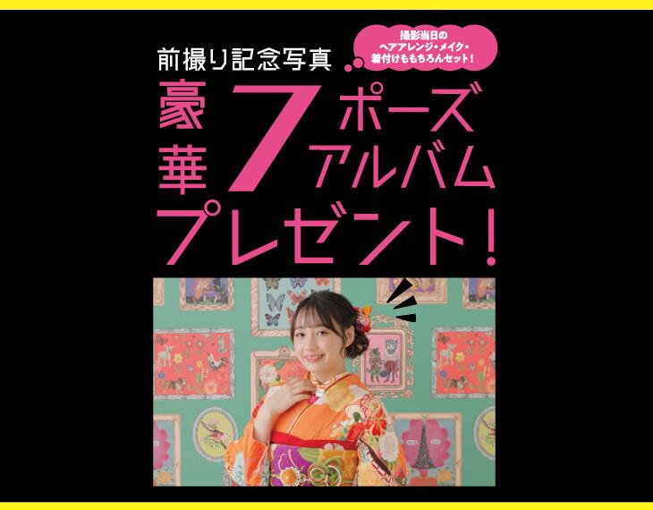 kanto_tokuten3_tyoku