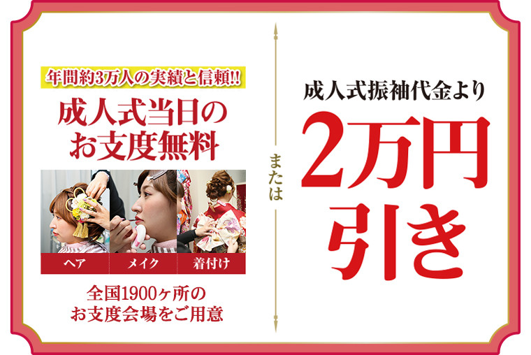 benefit_kantou_2manen[1]