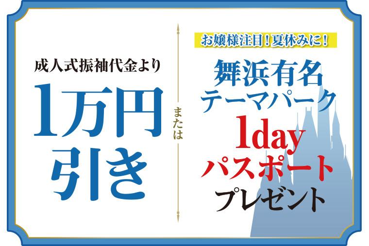 benefit_kantou_1manen[1]