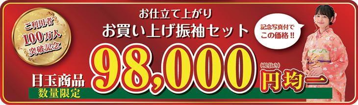 kantou_rise_98000[1]