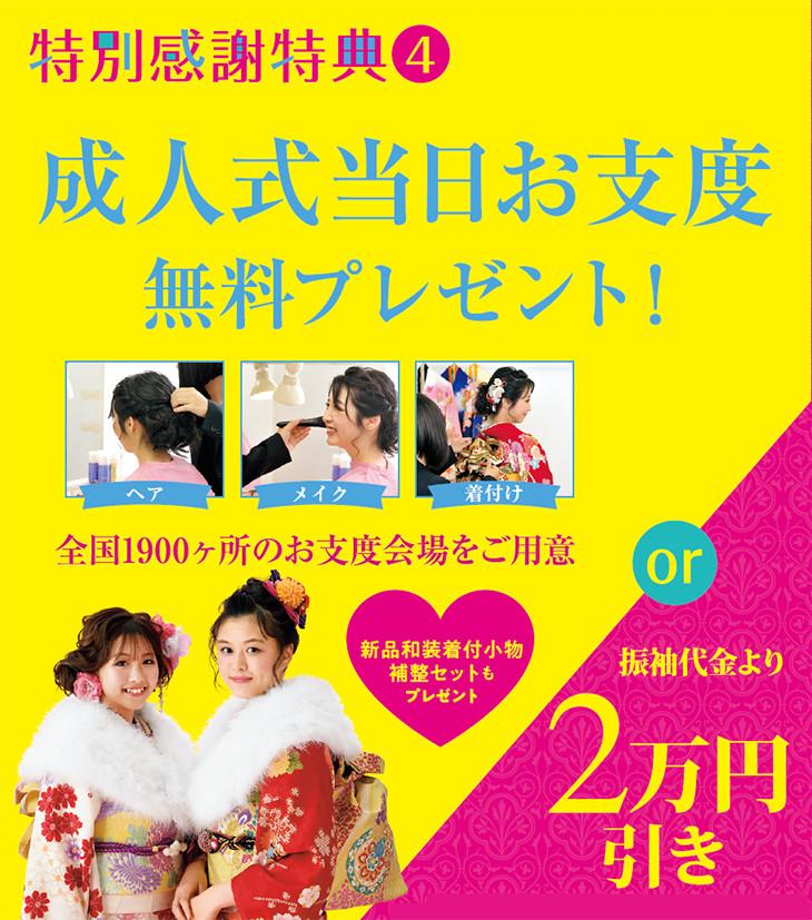 kanto_tokuten4