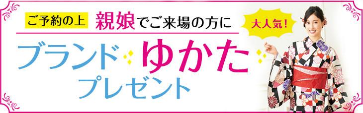 kanto_tokuten1