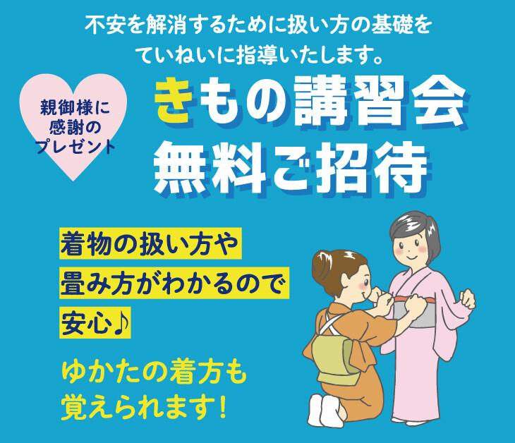 kanto_tokuten6