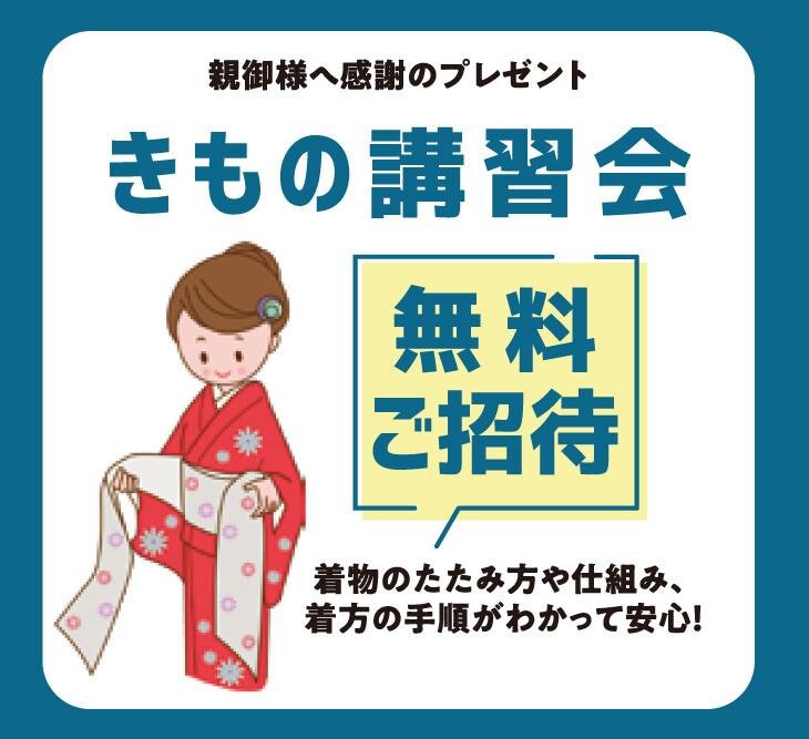 kanto_tokuten5