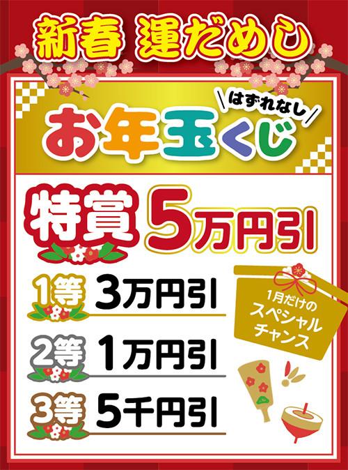 otoshidama_kanto