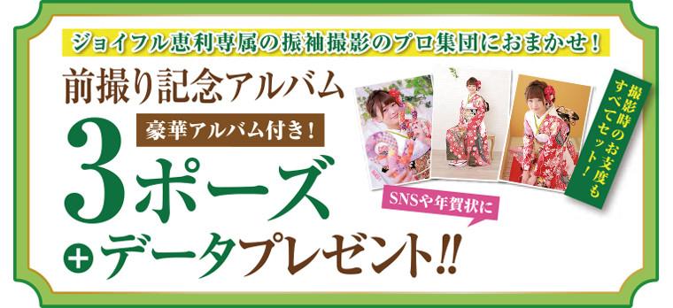 benefit_kantou_3pose[1]