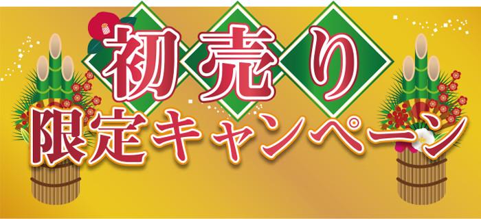 title_hatsu_sub
