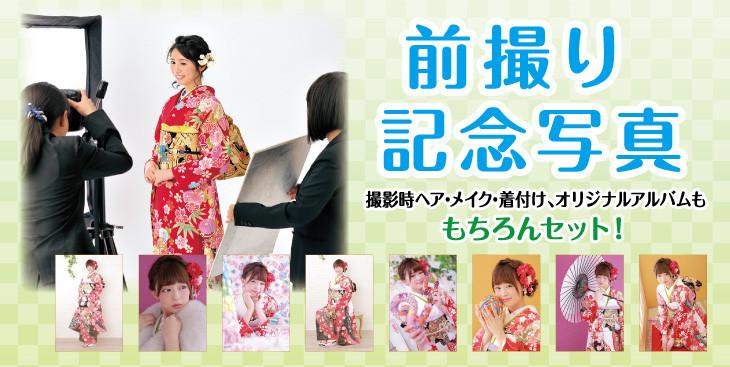 present_kanto_maedori_fc