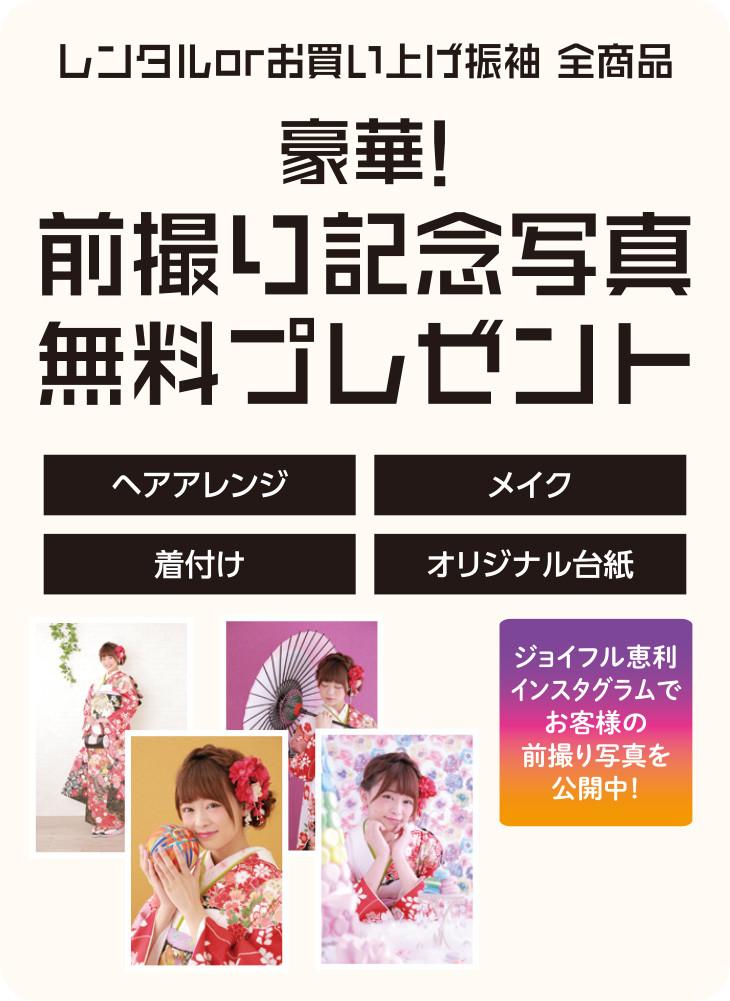 present_2_kantou
