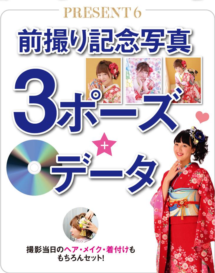 kanto_present6_choku