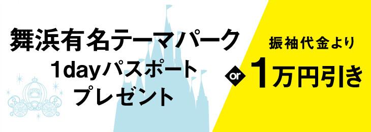 kanto_maihama