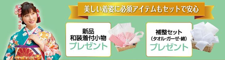 present_kanto_kansai_waso