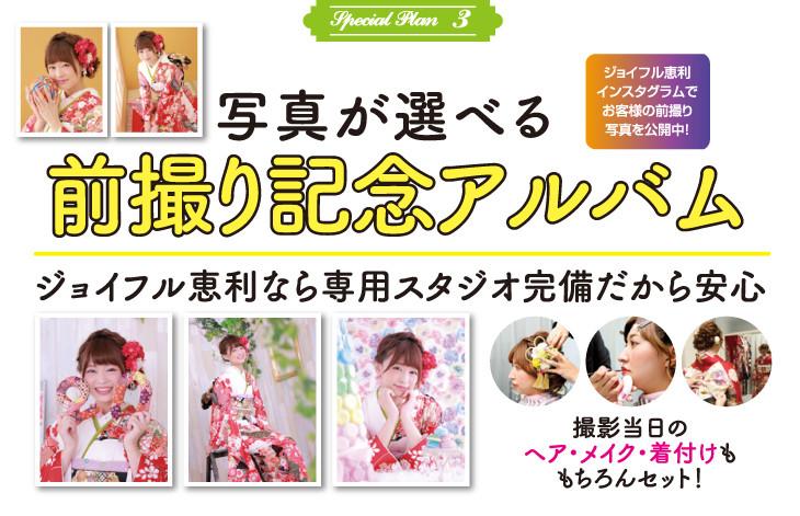 kanto_mae_choku