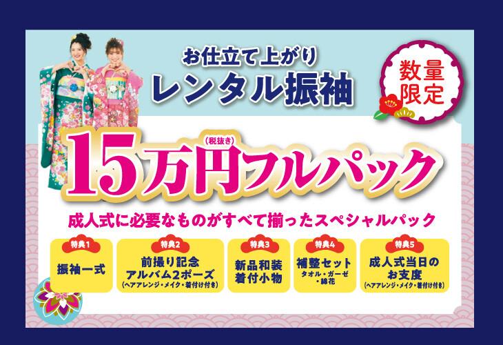 kanto_special2_tyoku
